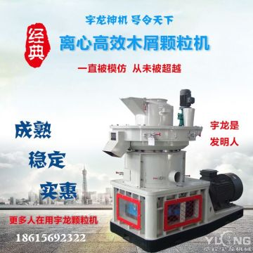 wood pellet machine suppliers