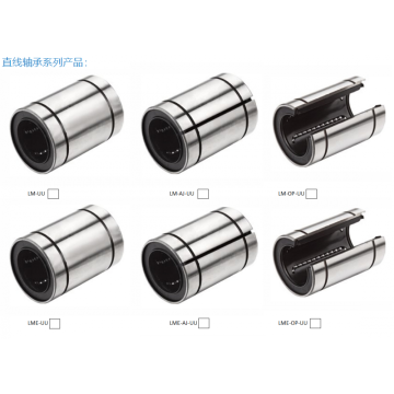 High precision LM series linear ball bushing