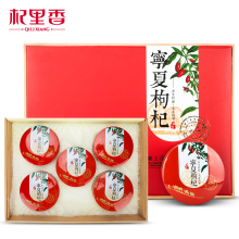 Ningxia wolfberry with gift boxed