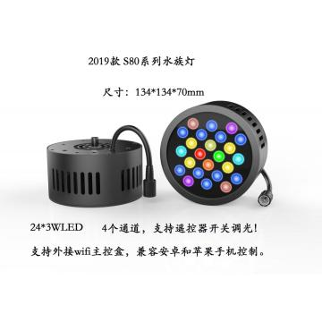 80w Aquarium Light Led with Controllable Cooling Fans