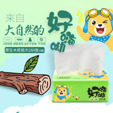 High Quality Water Soluble Natural Facial Tissue
