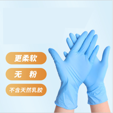 Powder free medical examination disposable nitrile gloves