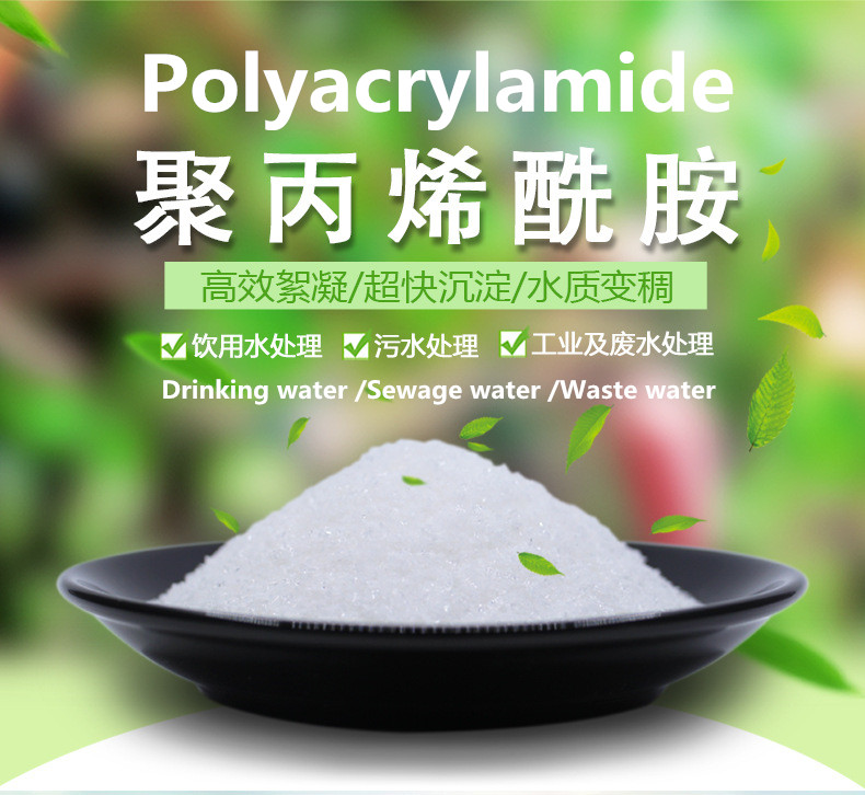 Polyacrylamide PAM for water treatment CAS NO. 9003-05-8