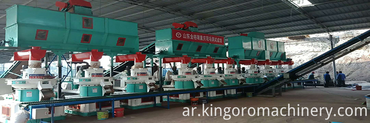 Wood Pellet Production Line