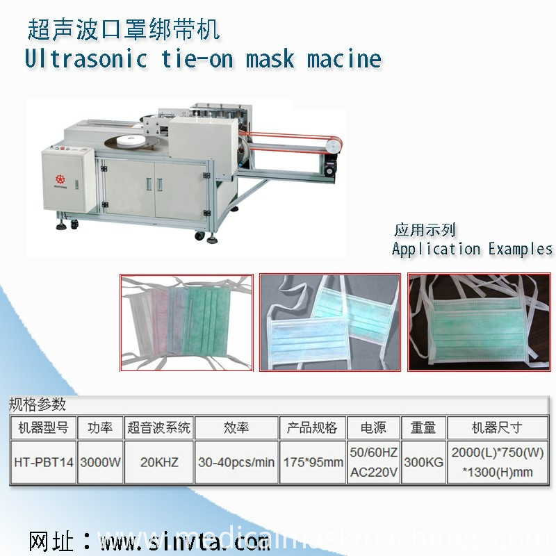 3-Ply Ear-Loop Surgical Face Mask Machine